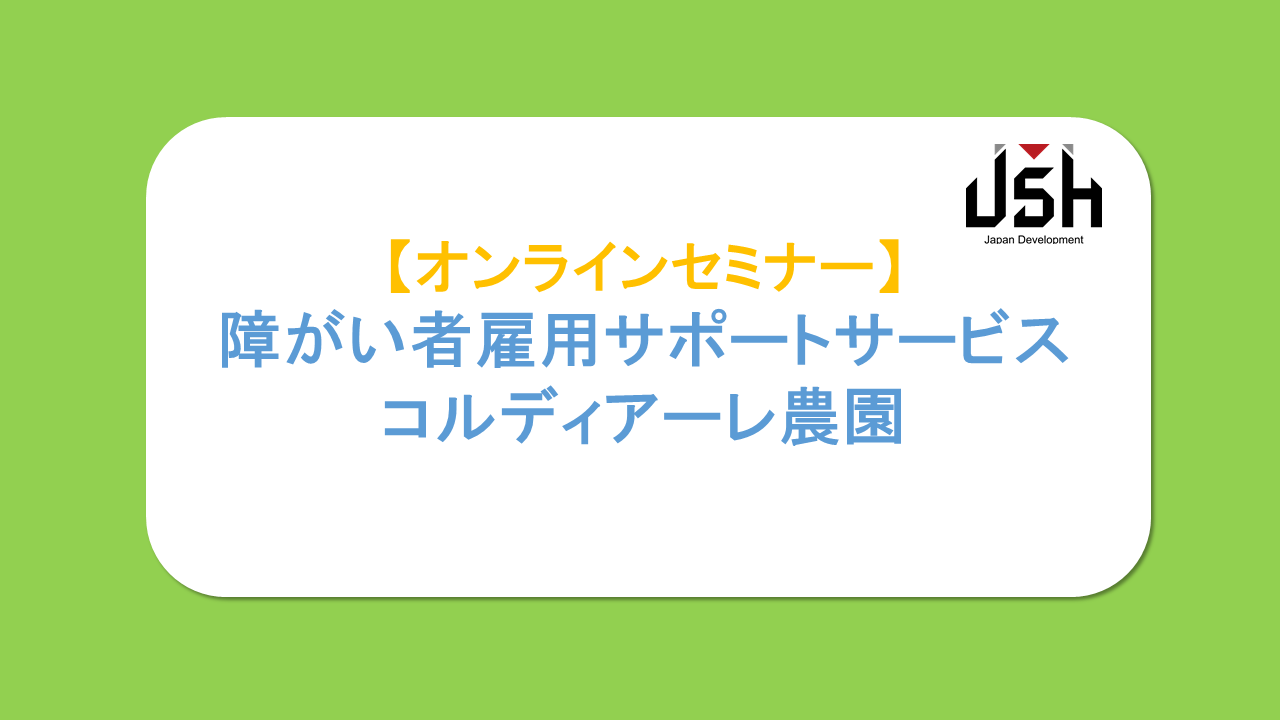【オンラインセミナー・5/26(火)】障がい者雇用サポートサービス『コルディアーレ農園』