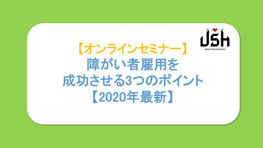 【オンラインセミナー・6/4(木)】障がい者雇用を成功させる3つのポイント【2020年最新】